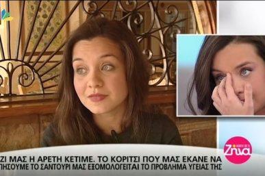 Εξομολόγηση από Αρετή Κετιμέ: Ποιο το σοβαρό πρόβλημα υγείας που αντιμετωπίζει [video]
