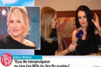 Ελένη Φιλίνη: Ποια η δήλωση της για τον χωρισμό που έκανε έξαλλη την Σκορδά [video]