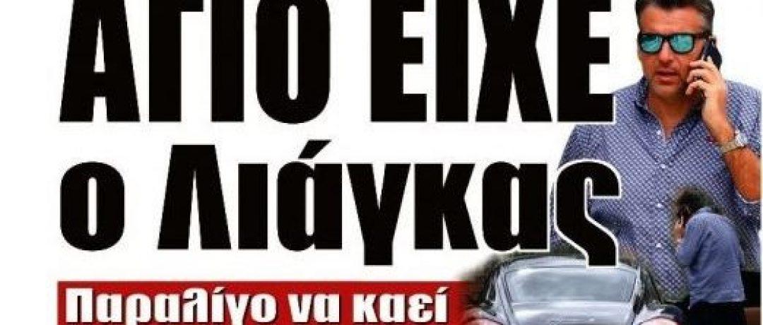 Τρομακτικό ατύχημα για Γιώργο Λιάγκα: Παραλίγο να καεί ζωντανός μέσα στο…