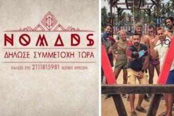 Σεισμός με Nomads: Ποιος γνωστός παίκτης Survivor μπαίνει στο νέο παιχνίδι ΑΝΤ1