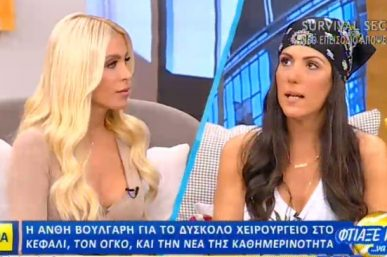Συγκλονίζει η Ανθή Βούλγαρη: «Στο χειρουργείο είδα μία μορφή…»