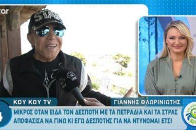 Γιάννης Φλωρινιώτης: Ποια είναι η πραγματική του ηλικία [video]